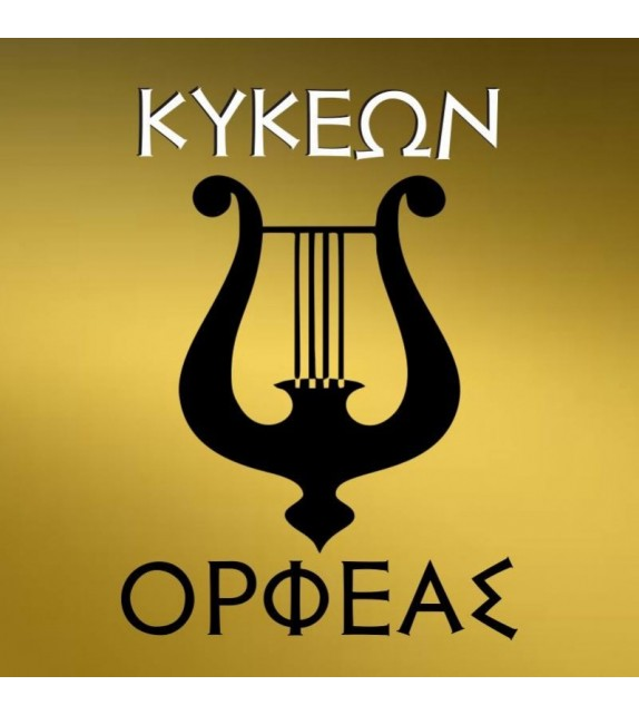 ΚΥΚΕΩΝ - Ορφέας
