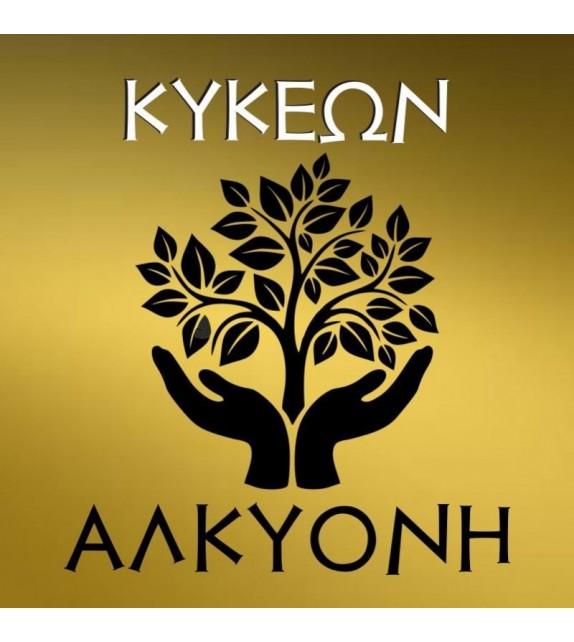 ΚΥΚΕΩΝ - Αλκυόνη