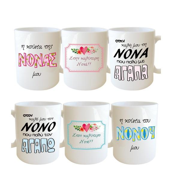 Κούπα - Νονά & Νονός