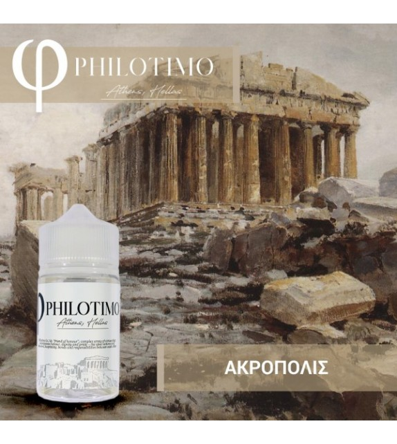 Philotimo - ΑΚΡΟΠΟΛΙΣ