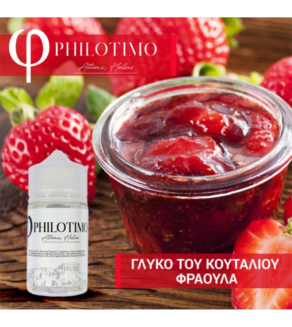Philotimo - ΓΛΥΚΟ ΤΟΥ ΚΟΥΤΑΛΙΟΥ ΦΡΑΟΥΛΑ