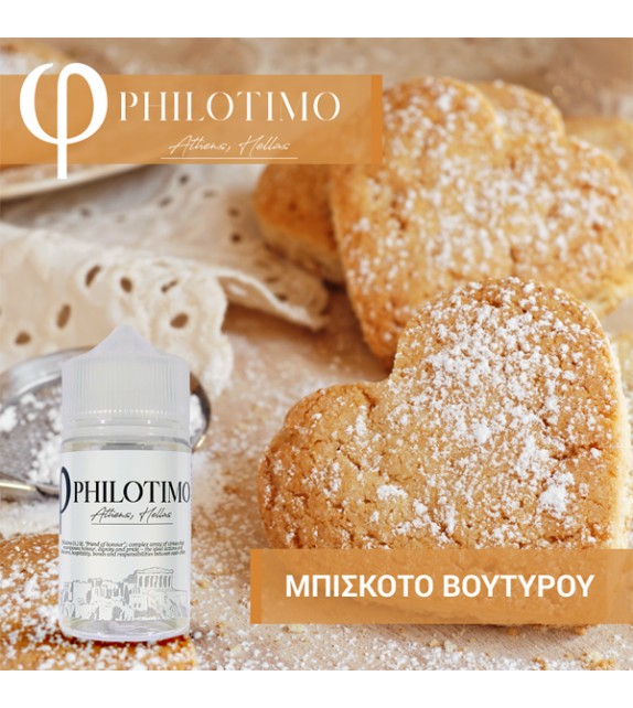 Philotimo - ΜΠΙΣΚΟΤΟ ΒΟΥΤΥΡΟΥ