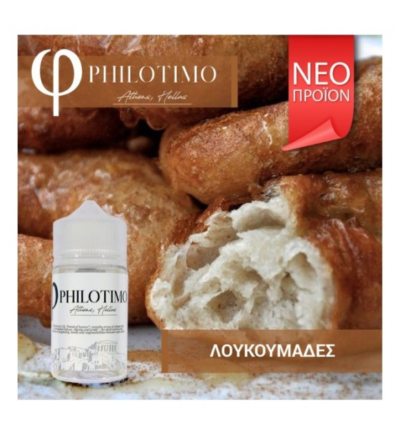 Philotimo - ΛΟΥΚΟΥΜΑΔΕΣ